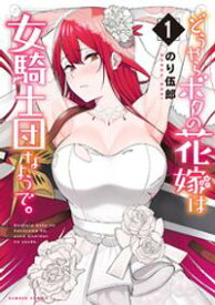 どうやらボクの花嫁は女騎士団なようで。【カラー増量版】 (1)【電子書籍】[ のり伍郎 ]