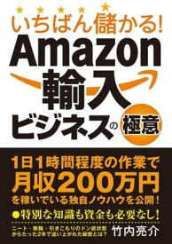 いちばん儲かる! Amazon輸入ビジネスの極意【電子書籍】[ 竹内亮介 ]