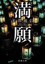満願(新潮文庫)【電子書籍】[ 米澤穂信 ]