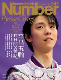 Number(ナンバー)947号【電子書籍】