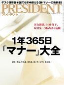 PRESIDENT (プレジデント) 2018年 6/4号 [雑誌]