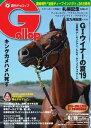 週刊Gallop 2019年8月18日号【電子書籍】