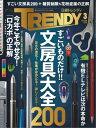 日経トレンディ 2017年 3月号 [雑誌]【電子書籍】[ 日経トレンディ編集部 ]