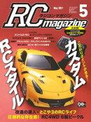 RCmagazine 2017年5月号