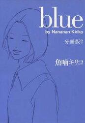 【期間限定無料 閲覧期限2018年7月31日】blue 分冊版(2)