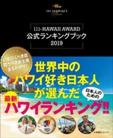 世界中のハワイ好き日本人が選んだ最新ハワイランキング!!〜111ーHAWAII AWARD公式ランキングブック2019〜【電子書籍】[ 111HAWAIIAWARD ]