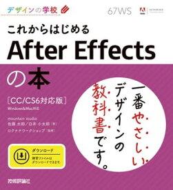 デザインの学校 これからはじめる After Effectsの本[CC/CS6対応版]【電子書籍】[ mountain studio 佐藤太郎(著) ]