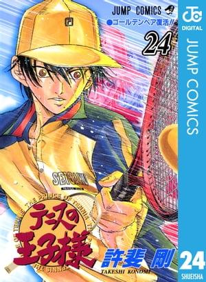 テニスの王子様 24【電子書籍】[ 許斐剛 ]
