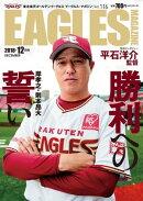東北楽天ゴールデンイーグルス Eagles Magazine[イーグルス・マガジン]  第116号