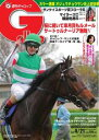 週刊Gallop 2019年4月21日号【電子書籍】