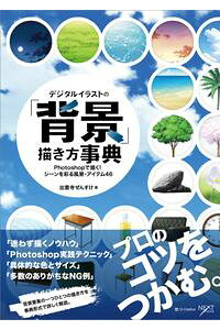 楽天kobo電子書籍ストア デジタルイラストの背景描き方事典