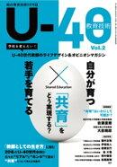 総合教育技術 増刊 U-40教育技術 Vol.2