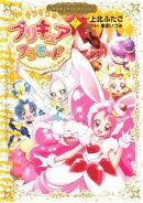 キラキラ☆プリキュアアラモード プリキュアコレクション(2)