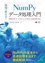 現場で使える!NumPyデータ処理入門 機械学習・データサイエンスで役立つ高速処理手法【電子書籍】[ 吉田拓真 ]