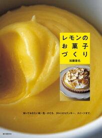 レモンのお菓子づくり 知っておきたい味・色・かたち。タルトからクッキー、スイーツまで。【電子書籍】[ 加藤里名 ]