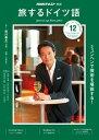 NHKテレビ 旅するドイツ語 2018年12月号[雑誌]【電子書籍】