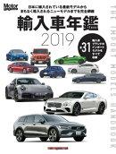 Motor Magazine Mook 輸入車年鑑2019