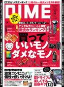 DIME (ダイム) 2015年 8月号