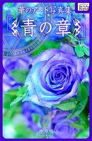華のアート写真集「青の章」