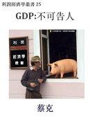 GDP:不可告人