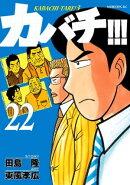 カバチ!!! ーカバチタレ!3ー(22)
