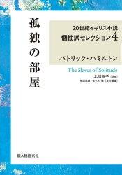 孤独の部屋 20世紀イギリス小説個性派セレクション4
