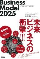 ビジネスモデル2025