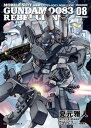 機動戦士ガンダム0083 REBELLION(8)【電子書籍】[ 夏元 雅人 ]
