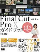 Final Cut Pro Xガイドブック[第3版]