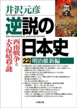 逆説の日本史22 明治維新編/西南戦争と大久保暗殺の謎