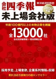 会社四季報 未上場会社版2020年版【電子書籍】