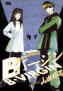 Bバージン(7)【電子書籍】[ 山田玲司 ]