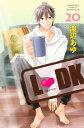 L・DK20巻【電子書籍】[ 渡辺あゆ ]