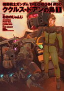 機動戦士ガンダム THE ORIGIN MSD ククルス・ドアンの島(1)