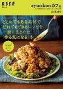 syunkonカフェ どこにでもある素材でだれでもできるレシピを一冊にまとめた「作る気になる」本【電子書籍】[ 山本ゆり ]