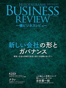 一橋ビジネスレビュー 2020年WIN.68巻3号