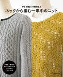 かぎ針編み&棒針編み ネックから編む一年中のニット