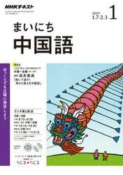 NHKラジオ まいにち中国語 2019年1月号[雑誌]