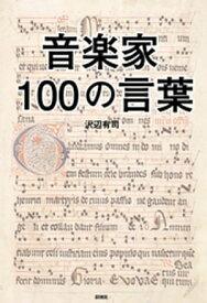 音楽家100の言葉【電子書籍】[ 沢辺有司 ]