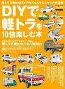 DIYで軽トラを10倍楽しむ本【電子書籍】
