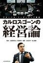 カルロス・ゴーンの経営論--グローバル・リーダーシップ講座【電子書籍】[ 公益財団法人日産財団 ]