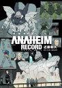 機動戦士ガンダム ANAHEIM RECORD(4)【電子書籍】[ 近藤 和久 ]