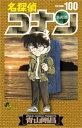 名探偵コナン(100)【電子書籍】[ 青山剛昌 ]