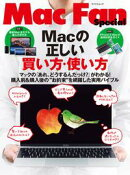 """Macの正しい買い方・使い方 マックの「あれ、どうするんだっけ?」がわかる!購入前&購入後の""""お約束""""を網羅した実…"""