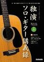 独演 ソロ・ギター講義録【電子書籍】[ 井草聖二 ]