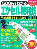 500円でわかる エクセル2013便利技