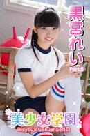 美少女学園 黒宮れい Part.5(Ver3.0)