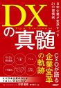 DXの真髄 日本企業が変革すべき21の習慣病【電子書籍】[ 安部 慶喜 ]