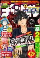 週刊少年チャンピオン2020年46号