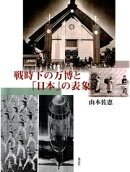 戦時下の万博と「日本」の表象